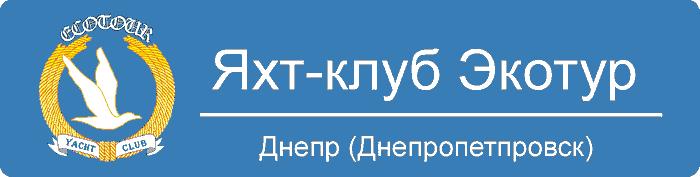 Аренда яхты, катера, теплохода в Днепропетровске